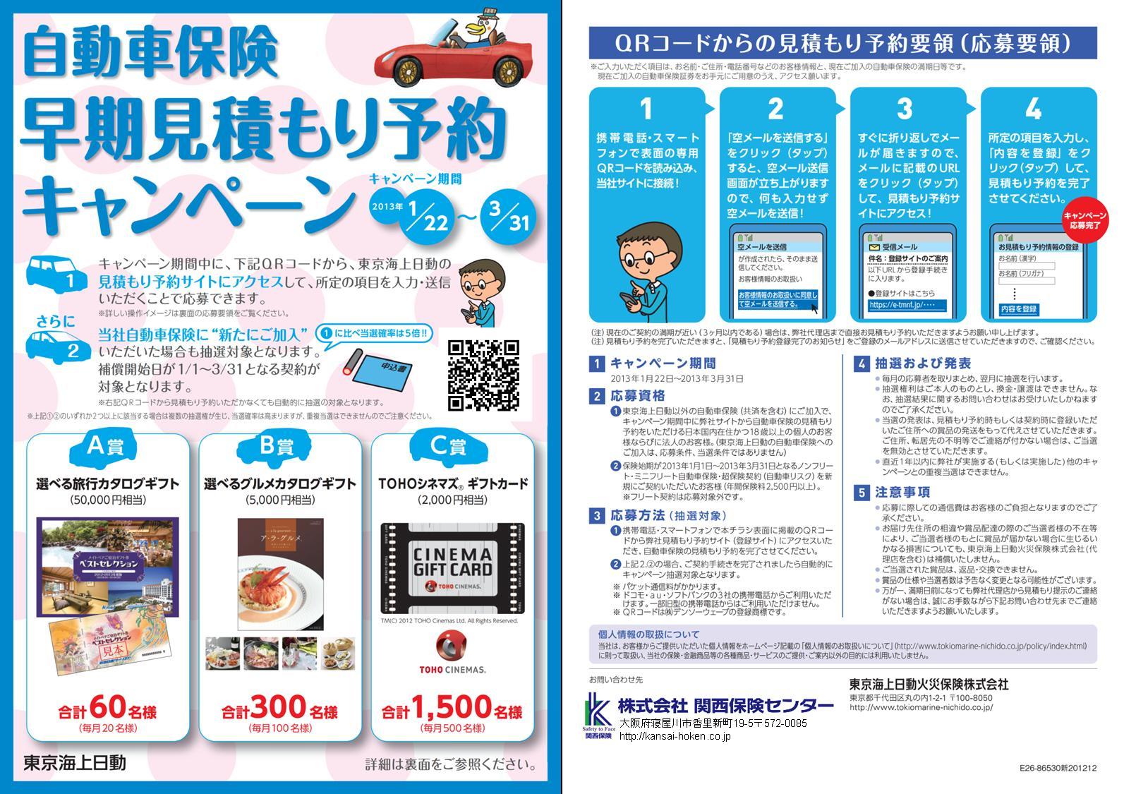 見積もり 自動車 保険